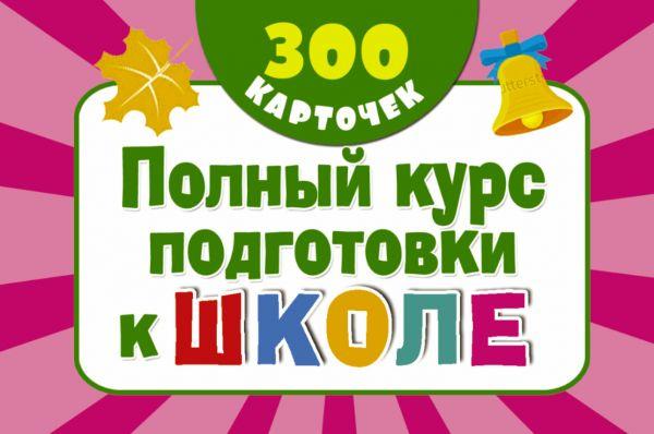 Дмитриева В.Г. Полный курс подготовки к школе на карточках о в узорова полный курс подготовки к школе для тех кто идёт в 1 класс
