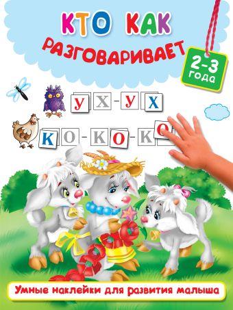 Кто как разговаривает Горбунова И.В., Валентина Дмитриева, Двинина Л.В.