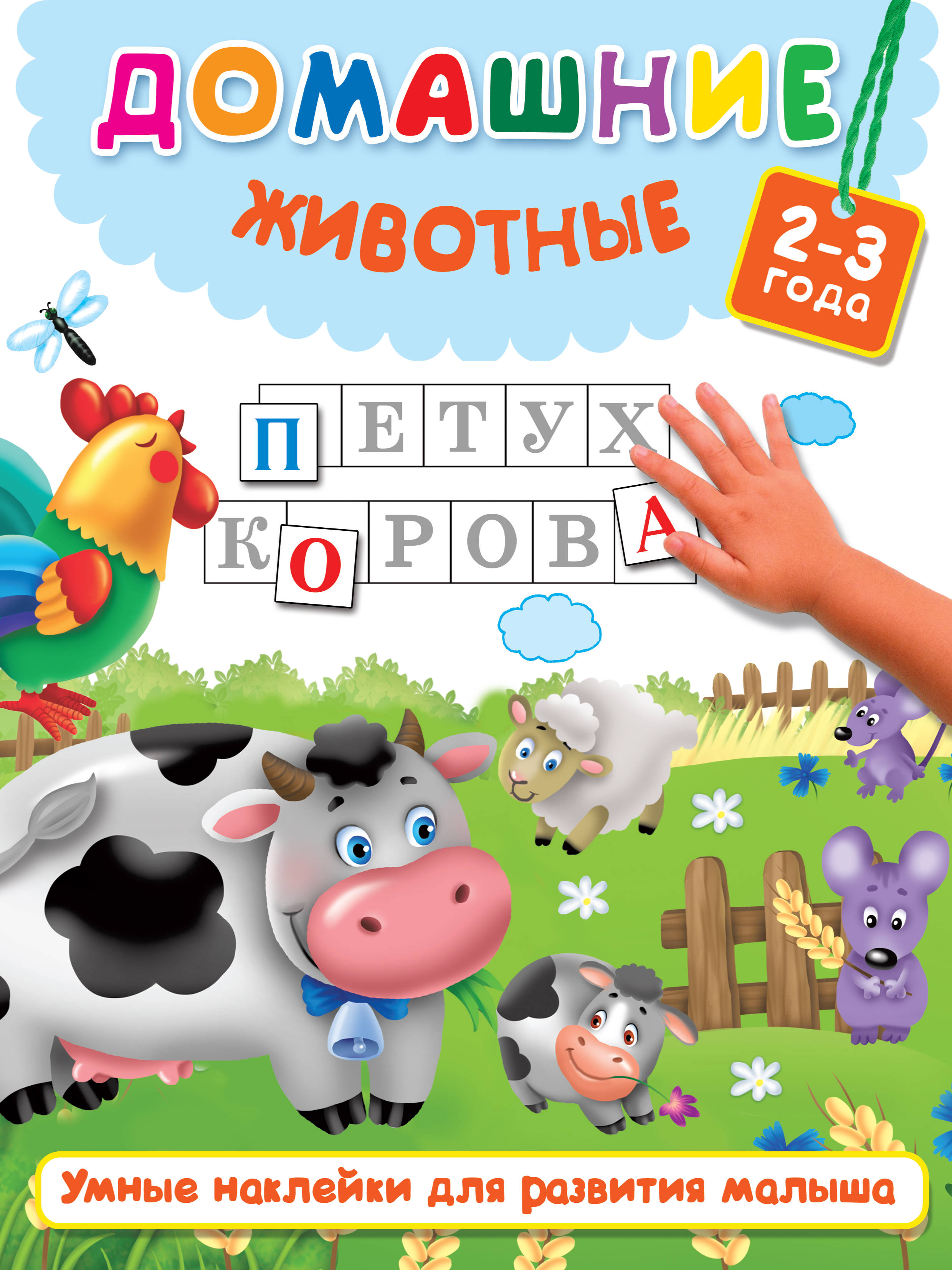 Дмитриева В.Г., Горбунова И.В. Домашние животные дмитриева в г горбунова и в домашние любимцы