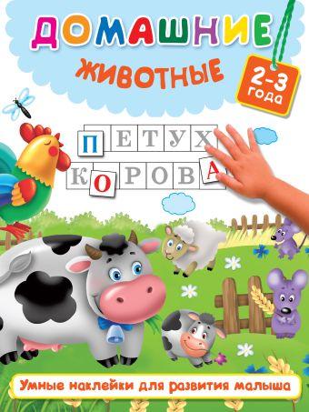 Домашние животные Дмитриева В.Г., Горбунова И.В.