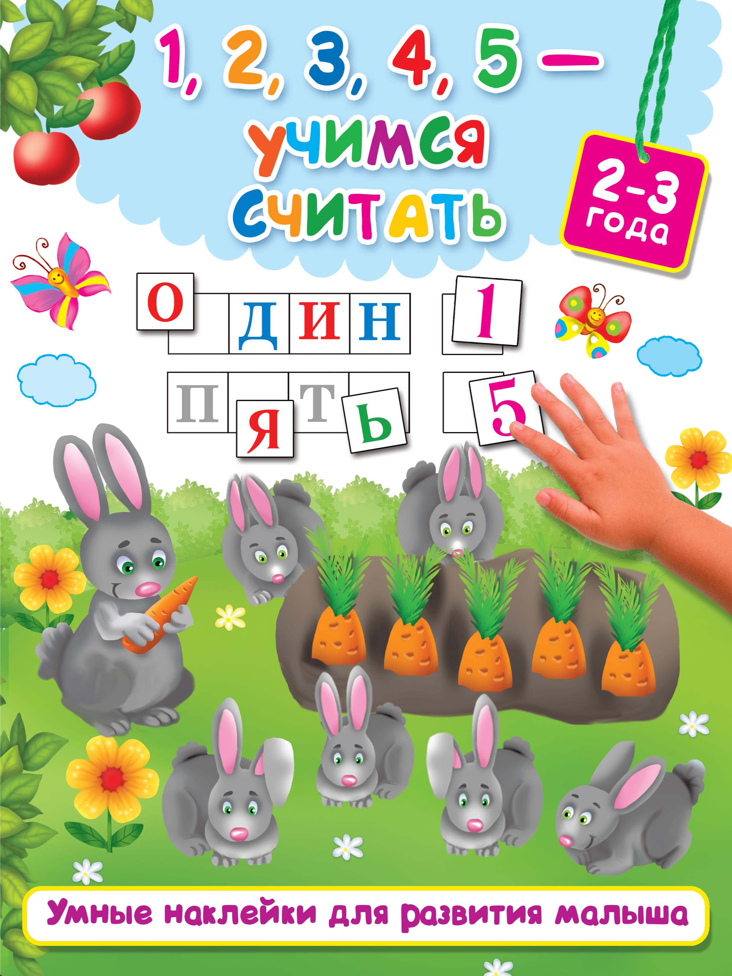 Дмитриева В.Г., Горбунова И.В. 1,2,3,4,5 - учимся считать раскраска книжка уроки математики учимся считать до 10 ф а4 8л 025838 8р403315