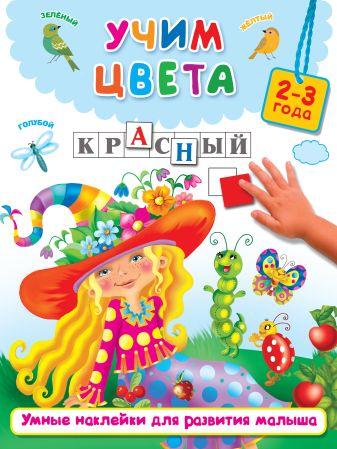 Дмитриева В.Г. - Учим цвета обложка книги