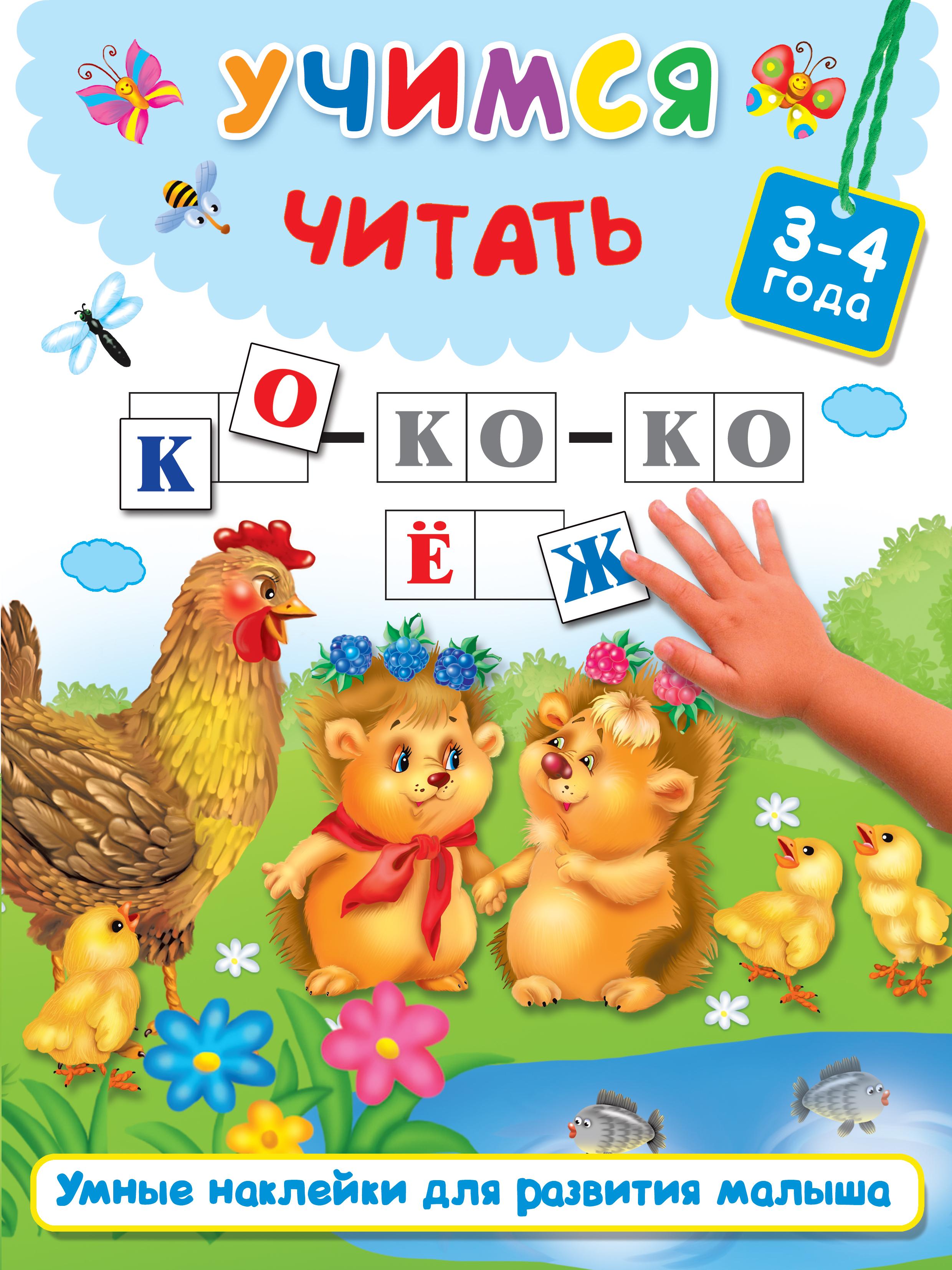 Дмитриева В.Г., Горбунова И.В. Учимся читать дмитриева в сост первые прописи с крупными буквами 32 наклейки