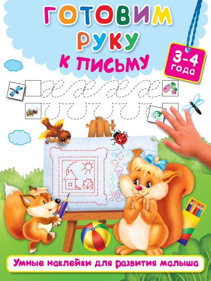 Дмитриева В.Г., Горбунова И.В. - Готовим руку к письму обложка книги
