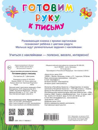 Готовим руку к письму Дмитриева В.Г., Горбунова И.В.