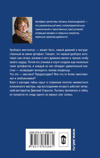 Зелье сатаны Наталья Александрова
