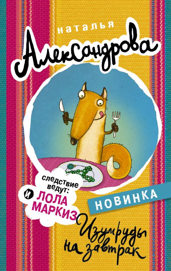 Изумруды на завтрак Наталья Александрова