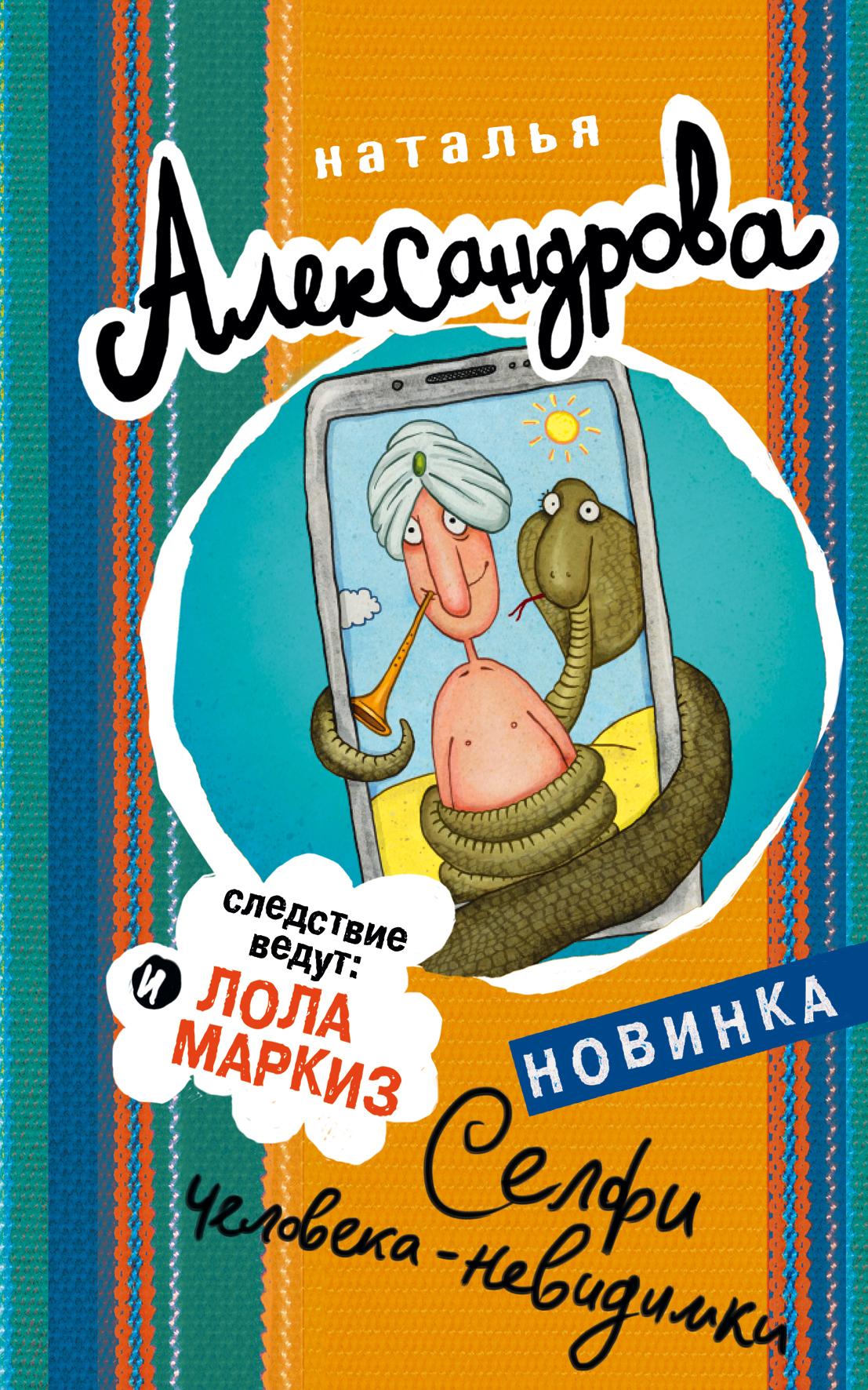 Наталья Александрова Селфи человека-невидимки