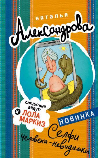 Селфи человека-невидимки Наталья Александрова