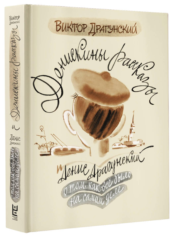 Виктор Драгунский, Денис Драгунский Денискины рассказы: о том, как всё было на самом деле