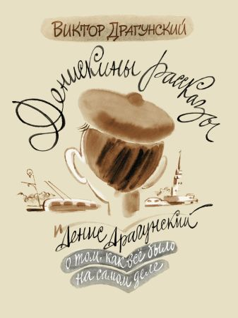 Виктор Драгунский, Денис Драгунский - Денискины рассказы: о том, как всё было на самом деле обложка книги