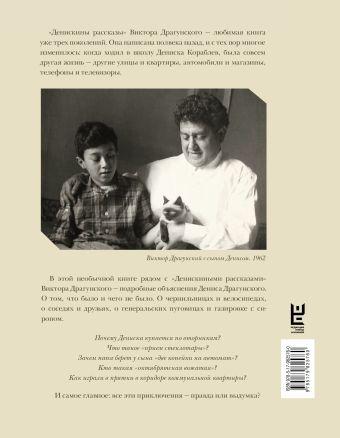 Денискины рассказы: о том, как всё было на самом деле Виктор Драгунский, Денис Драгунский