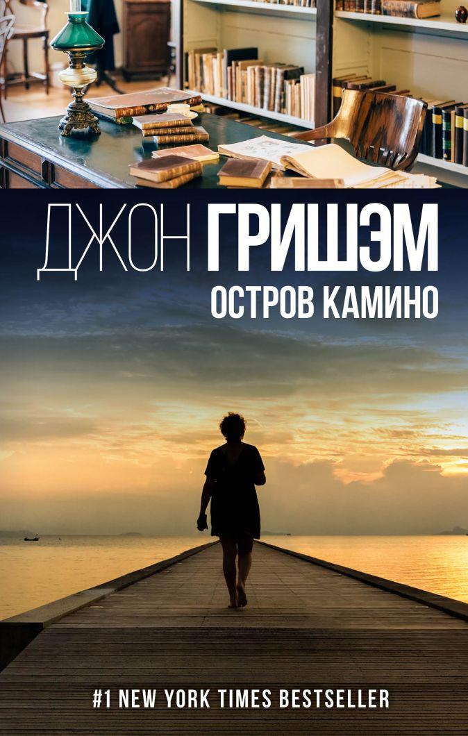 Джон Гришэм - Остров Камино обложка книги