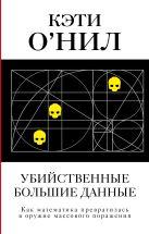 Кэтрин О'Нил - Убийственные Большие данные' обложка книги