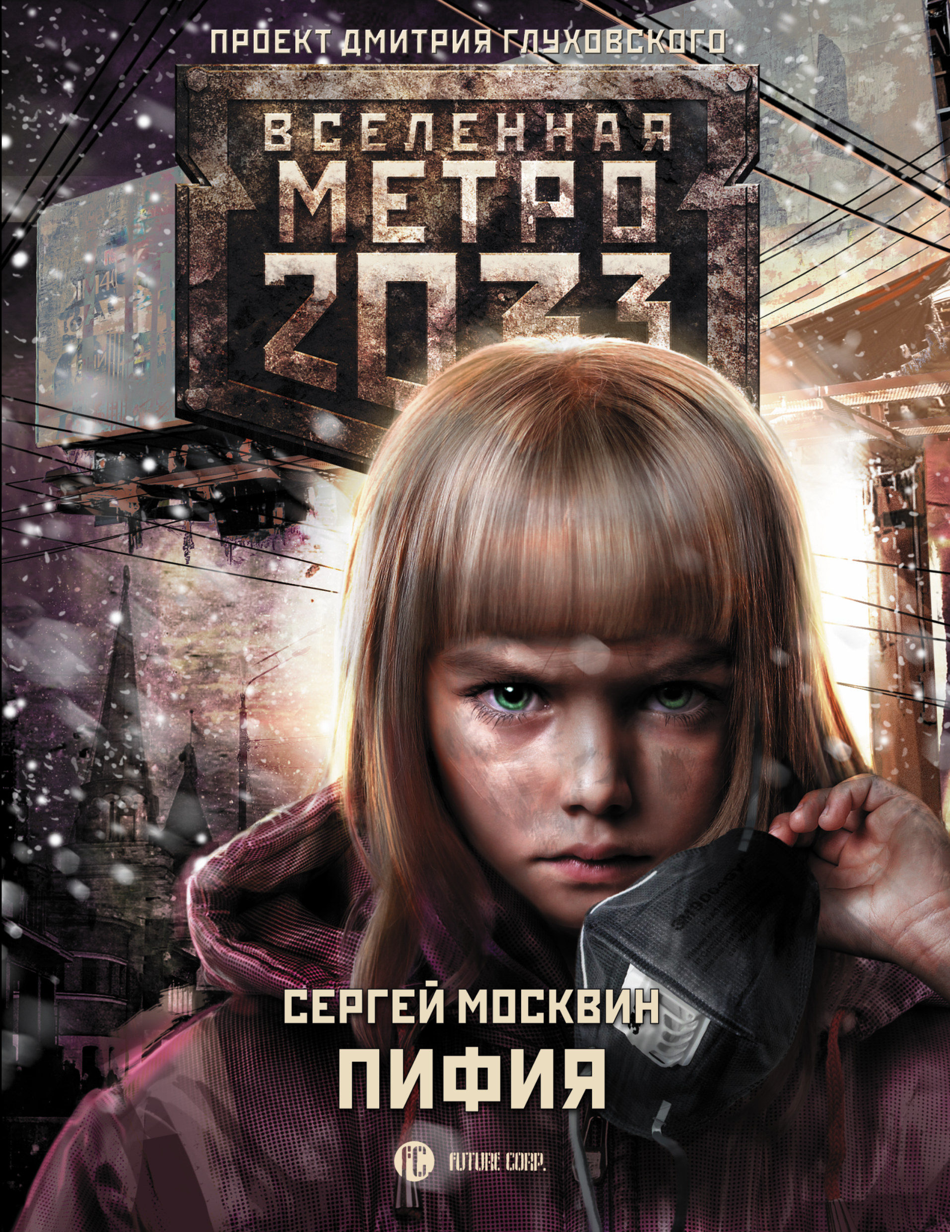 Москвин С.Л. Метро 2033: Пифия шабалов д метро 2033 право на жизнь