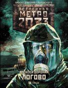 Доронин А.А. - Метро 2033: Логово' обложка книги