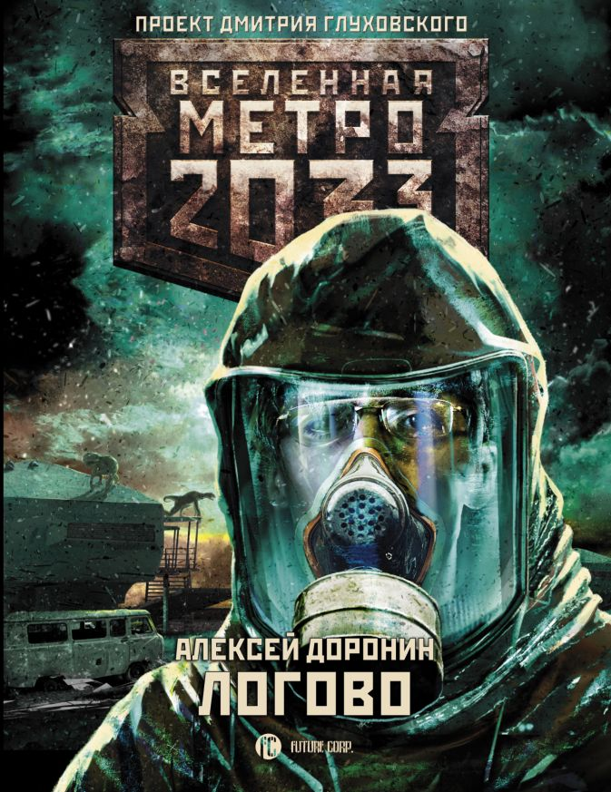 Алексей Доронин - Метро 2033: Логово обложка книги
