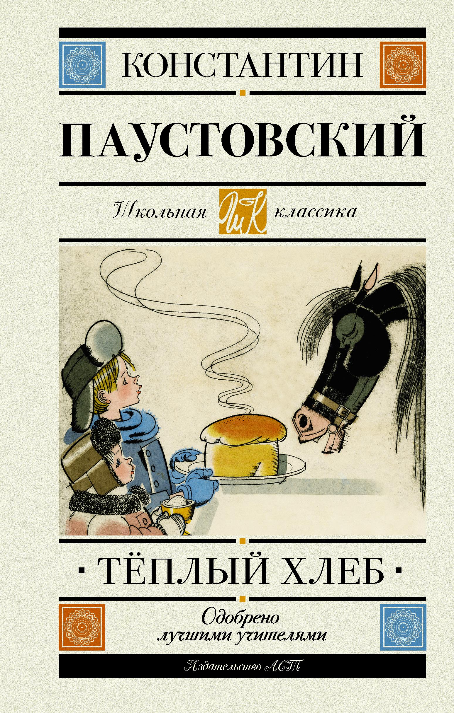 Паустовский К.Г. Тёплый хлеб к паустовский тёплый хлеб