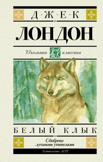 Джек Лондон - Белый Клык обложка книги