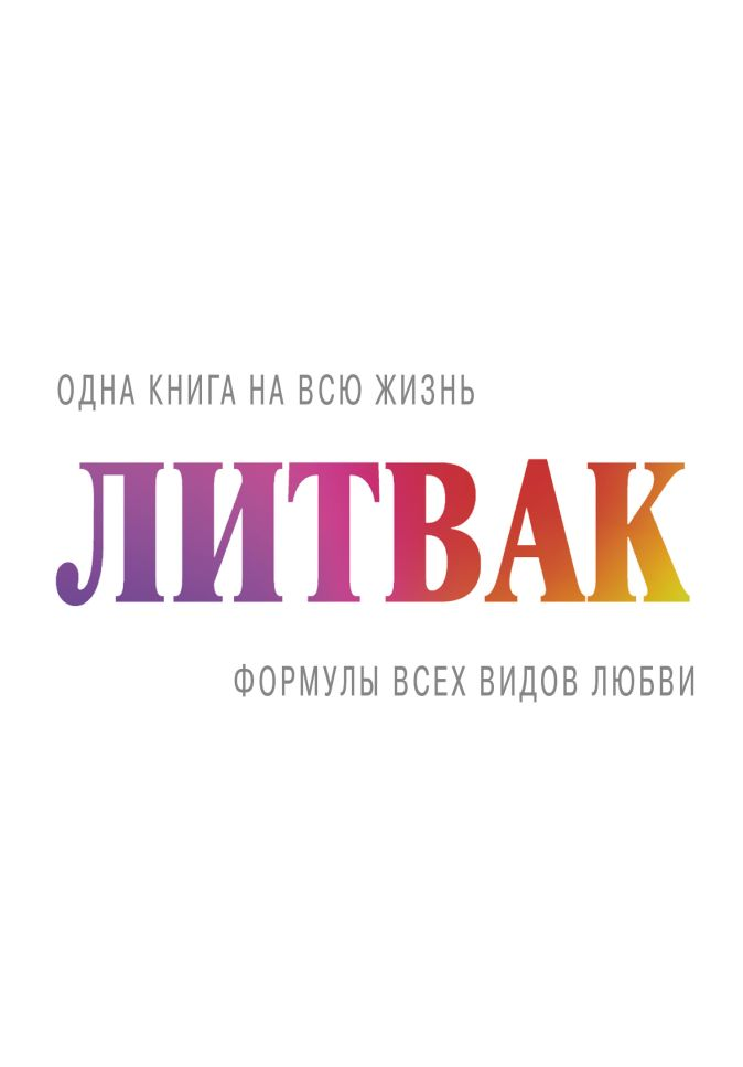 Литвак М.Е. - Формулы всех видов любви обложка книги