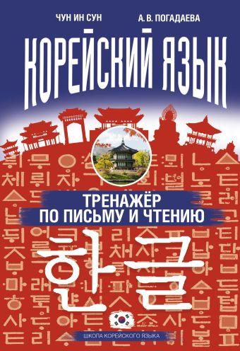 Корейский язык. Тренажёр по письму и чтению Чун Ин Сун, А. В. Погадаева