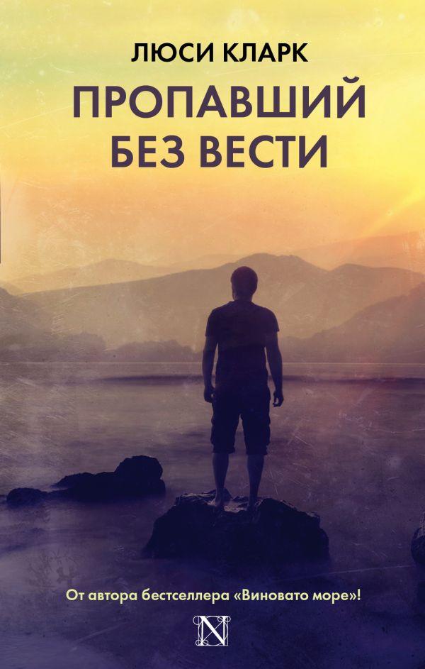 Zakazat.ru: Пропавший без вести. Кларк Люси