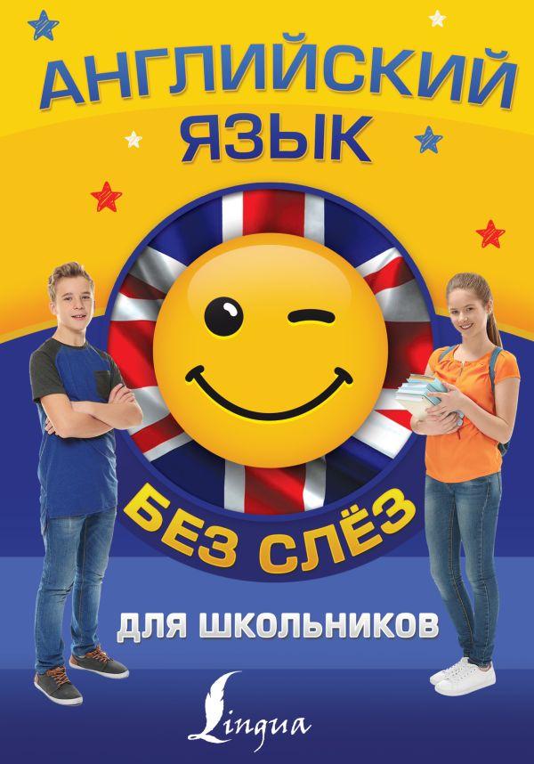 Английский язык для школьников БЕЗ СЛЁЗ Зайцева К.А., Державина В.А.