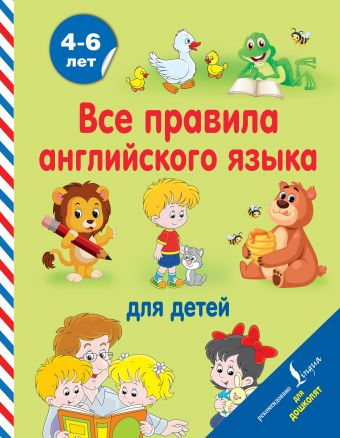 Все правила английского языка для детей Матвеев С.А.
