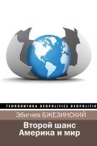 Збигнев Бжезинский, Брент Скоукрофт - Второй шанс. Америка и мир' обложка книги