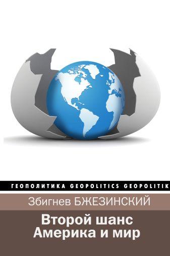 Збигнев Бжезинский, Брент Скоукрофт - Второй шанс. Америка и мир обложка книги