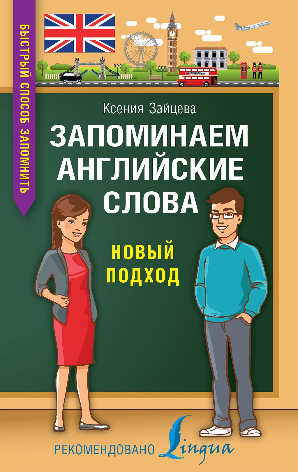Ксения Зайцева Запоминаем английские слова. Новый подход ксения зайцева запоминаем английские слова новый подход