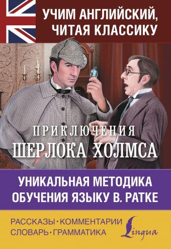 Приключения Шерлока Холмса. Уникальная методика обучения языку В. Ратке Дойл А.К.