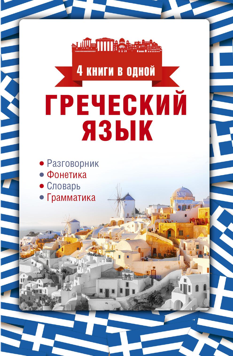 Ермак И.А. Греческий язык. 4 книги в одной: разговорник, фонетика, словарь, грамматика греческий разговорник и словарь