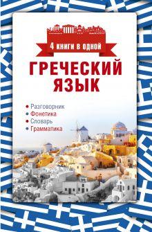 Греческий язык. 4 книги в одной: разговорник, фонетика, словарь, грамматика