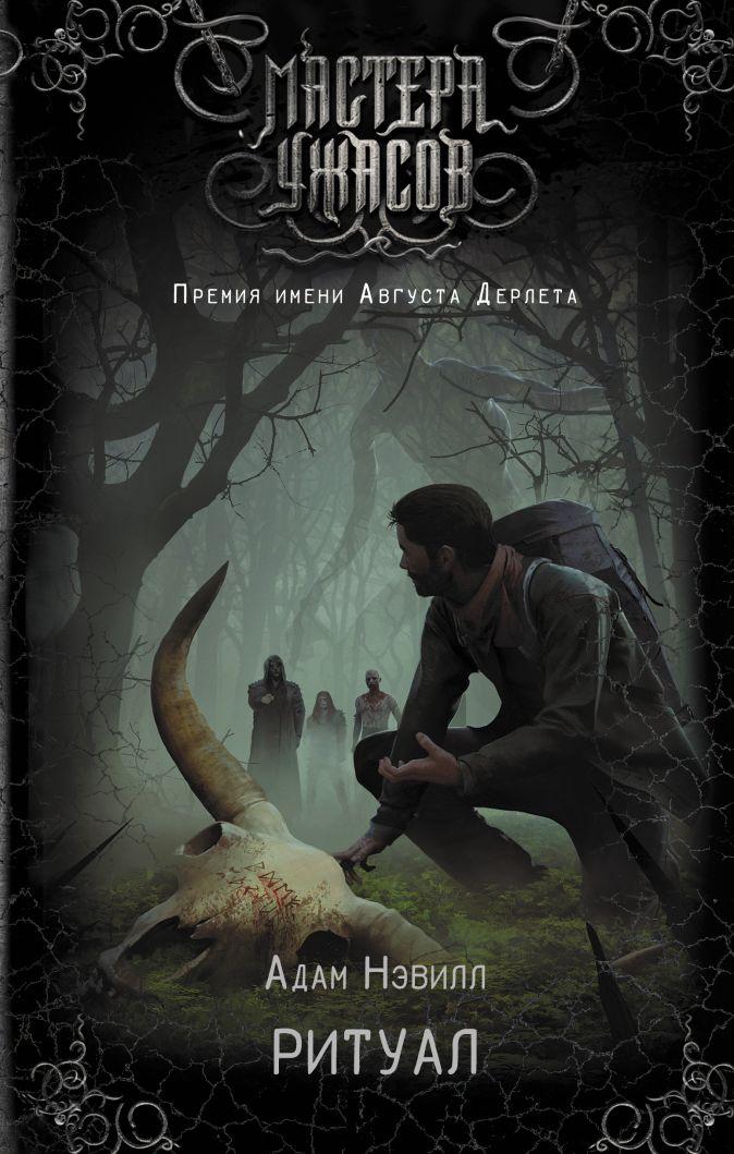 Адам Нэвилл - Ритуал обложка книги