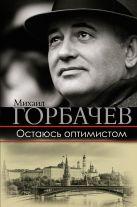 Горбачев М.С. - Остаюсь оптимистом' обложка книги