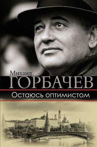 Горбачев М.С. - Остаюсь оптимистом обложка книги
