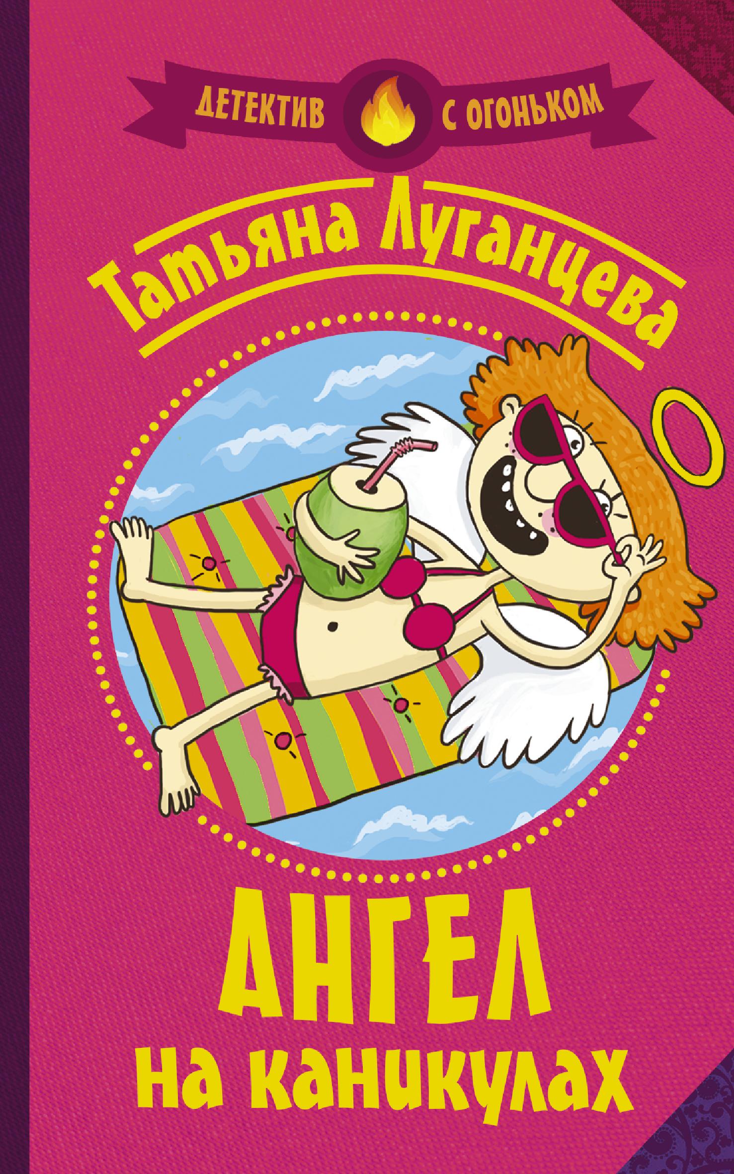 Татьяна Луганцева Ангел на каникулах 14 145 икона ангел хранитель с золочением