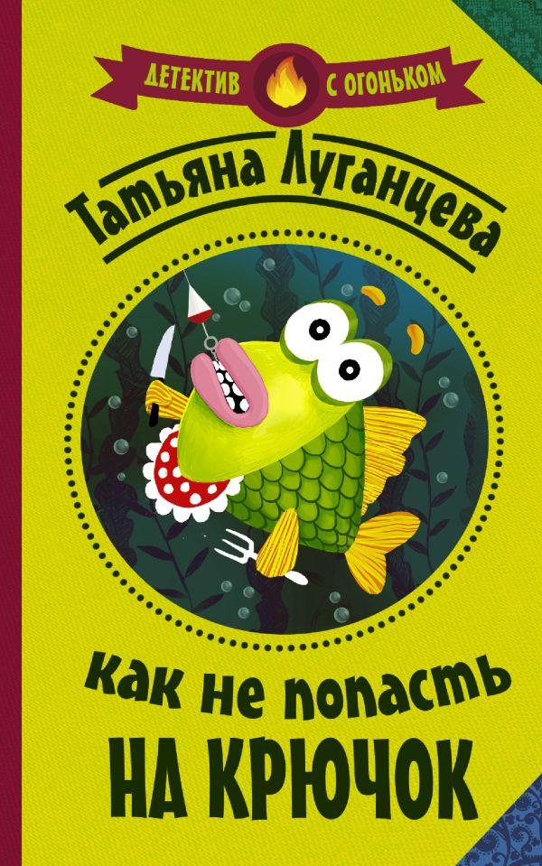 Луганцева Татьяна Игоревна Как не попасть на крючок