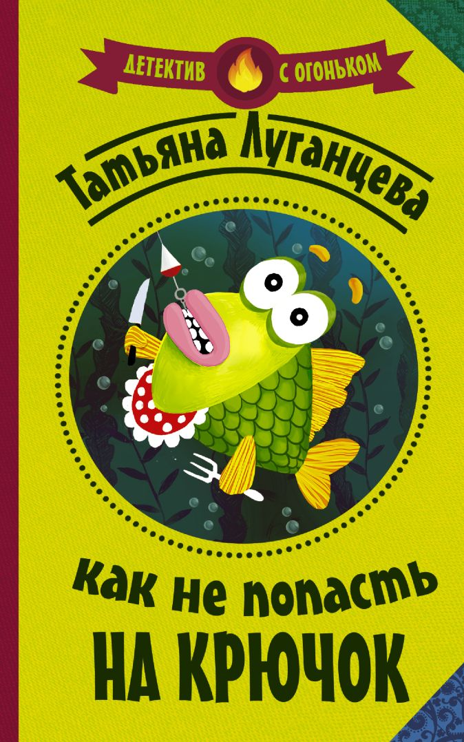 Татьяна Луганцева - Как не попасть на крючок обложка книги