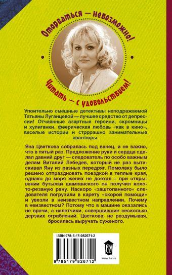 Как не попасть на крючок Татьяна Луганцева