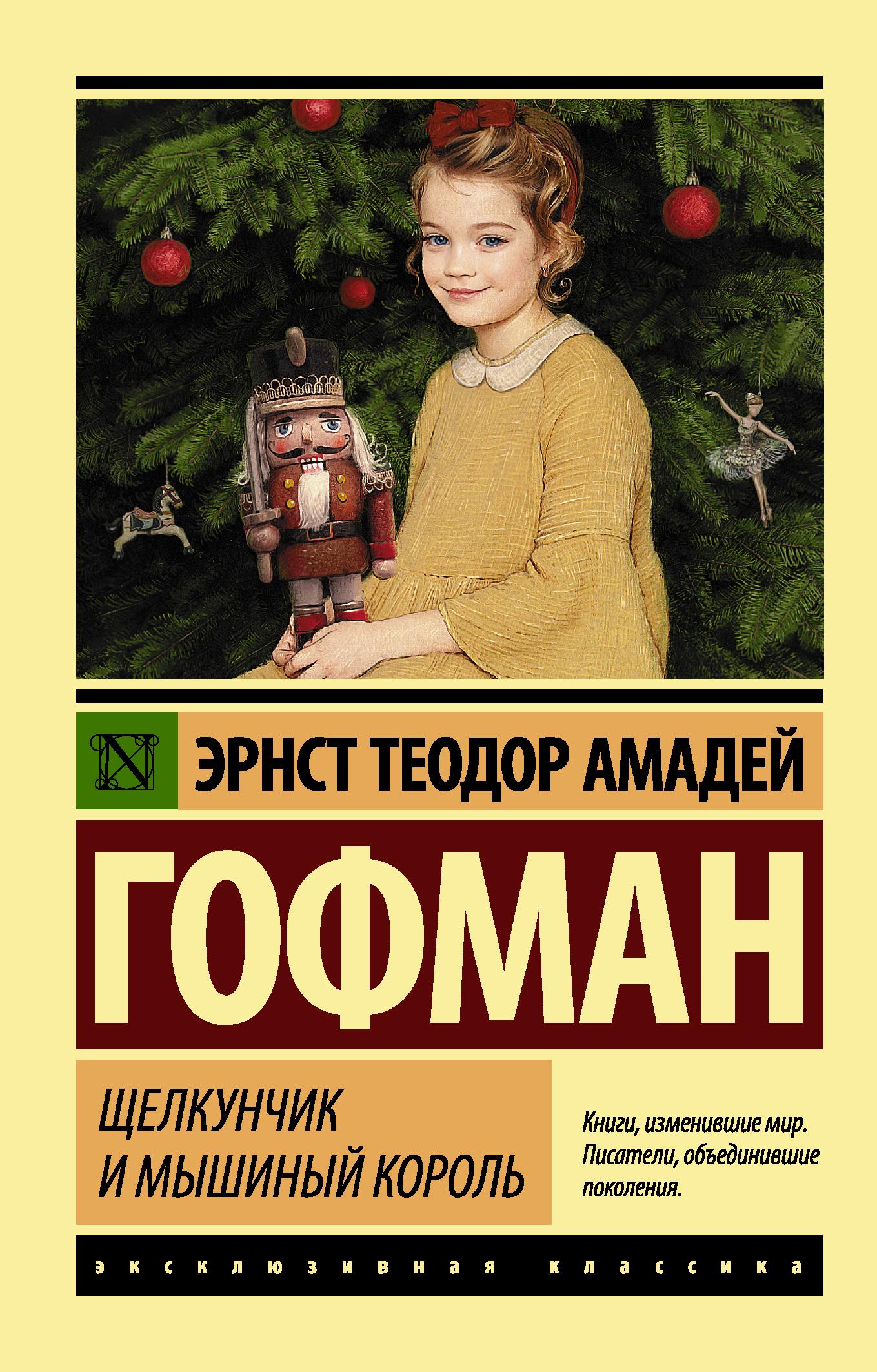 Гофман Э.Т.А. Щелкунчик и мышиный король щелкунчик сказка балет dvd
