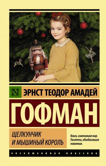 Щелкунчик и мышиный король Эрнст Теодор Амадей Гофман