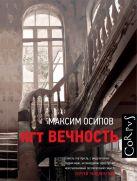 Осипов Максим - пгт Вечность' обложка книги