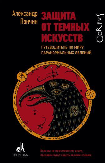 Александр Панчин - Защита от темных искусств обложка книги