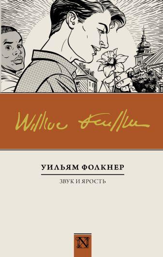 Уильям Фолкнер - Звук и ярость обложка книги