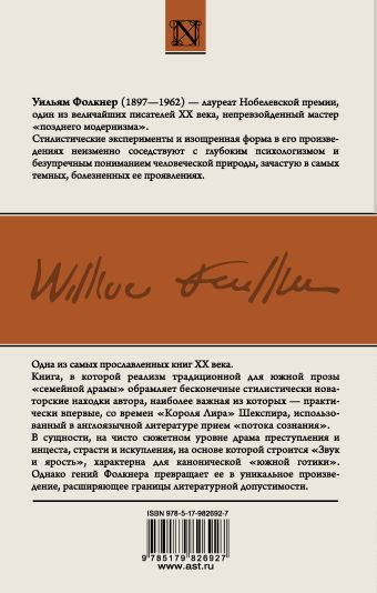Звук и ярость Уильям Фолкнер