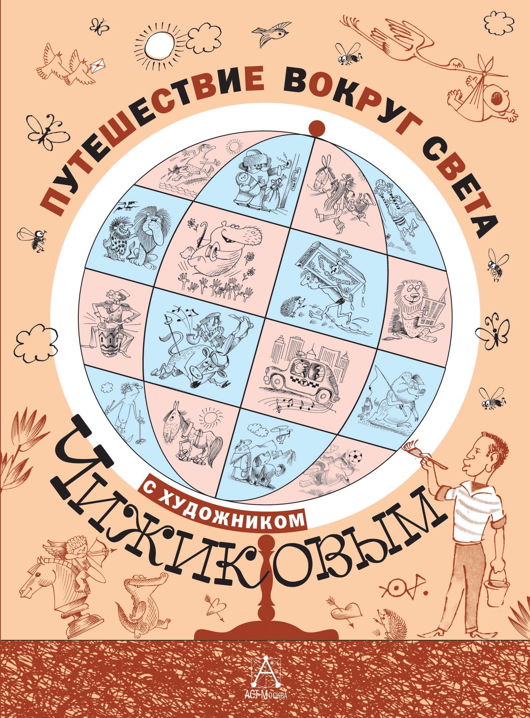Усачев А., Яснов М., Дядина Г., Першин М. Путешествие вокруг света с художником Чижиковым