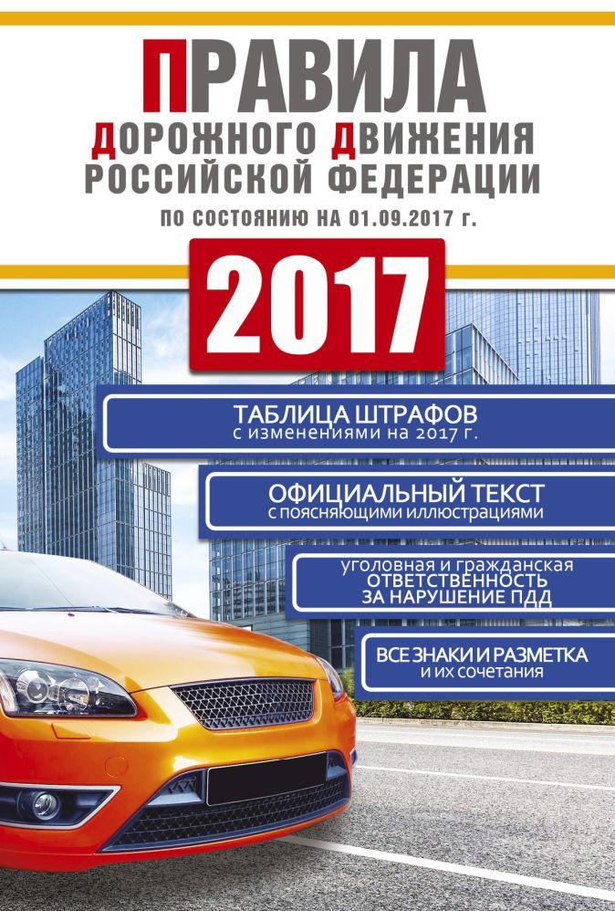 Правила дорожного движения Российской Федерации 2017 по состоянию на 01.09.17