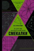 Игнатьев Е.И. - В царстве математической смекалки' обложка книги